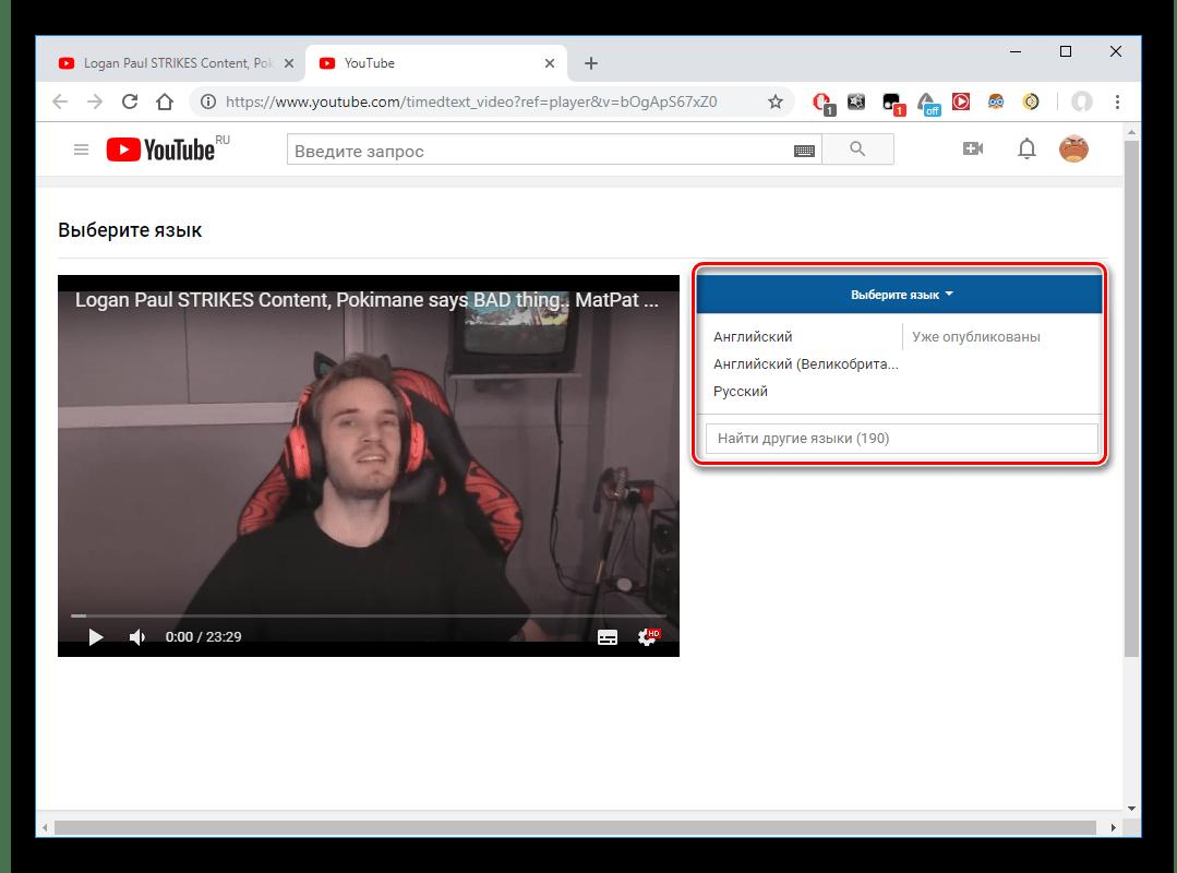 Выбор языка при добавлении субтитров на Youtube