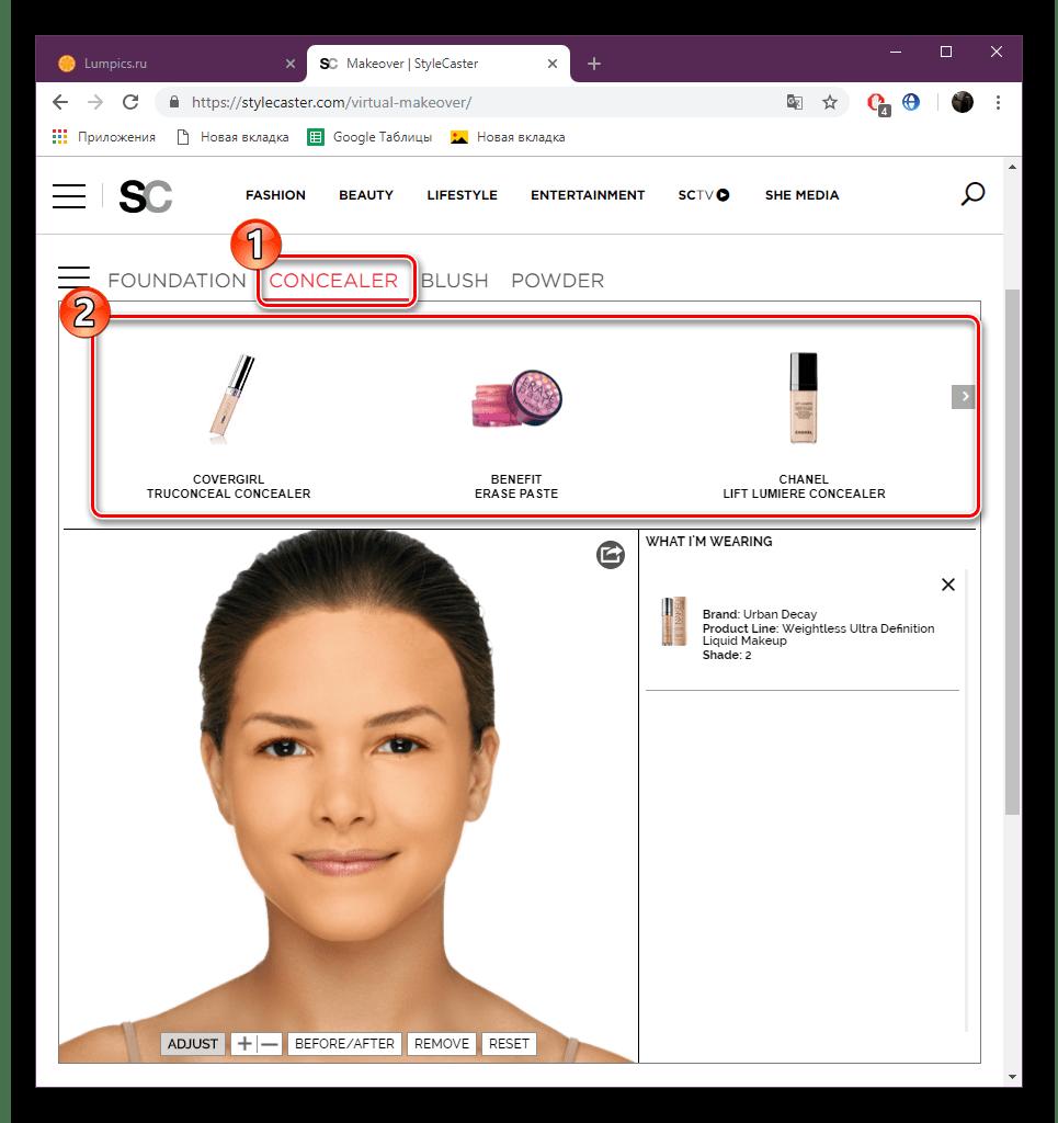 Выбрать консилер на сайте StyleCaster Makeover