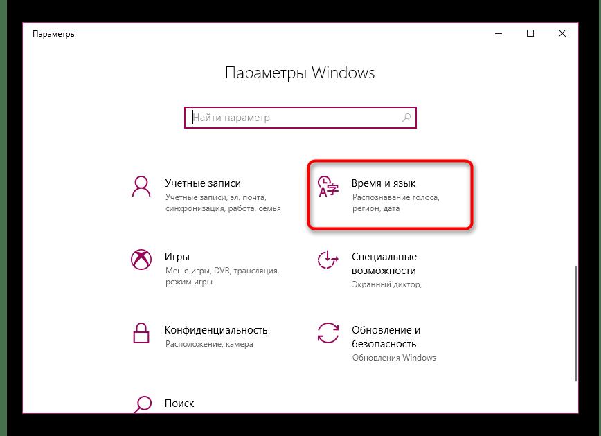 Выбрать меню Язык и Время в операционной системе Windows 10