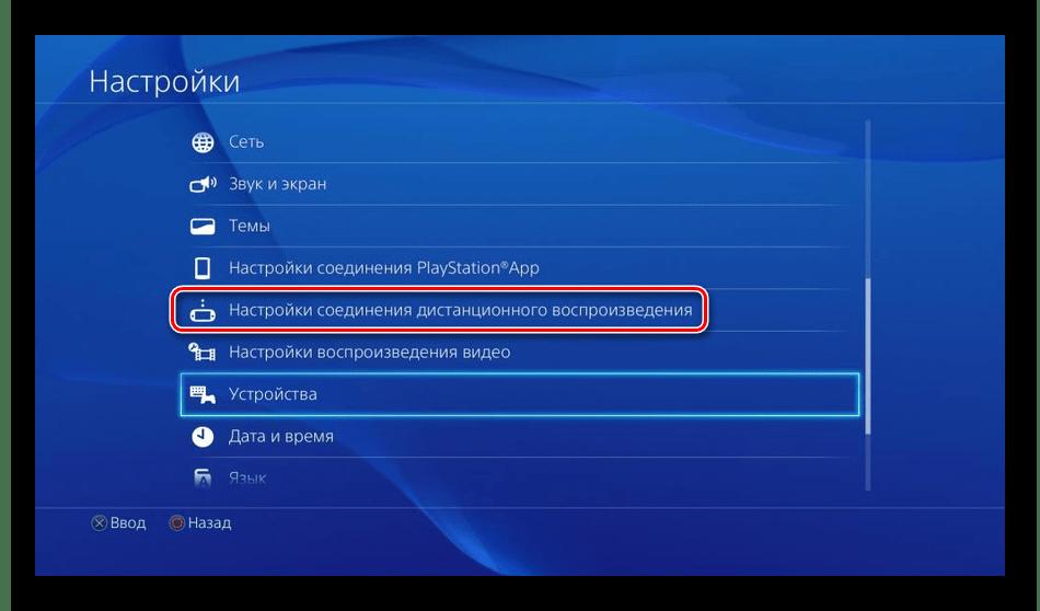 Выбрать настройки воспроизведения Sony PS4