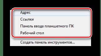 Выбрать панель инструментов для создания в Windows 7