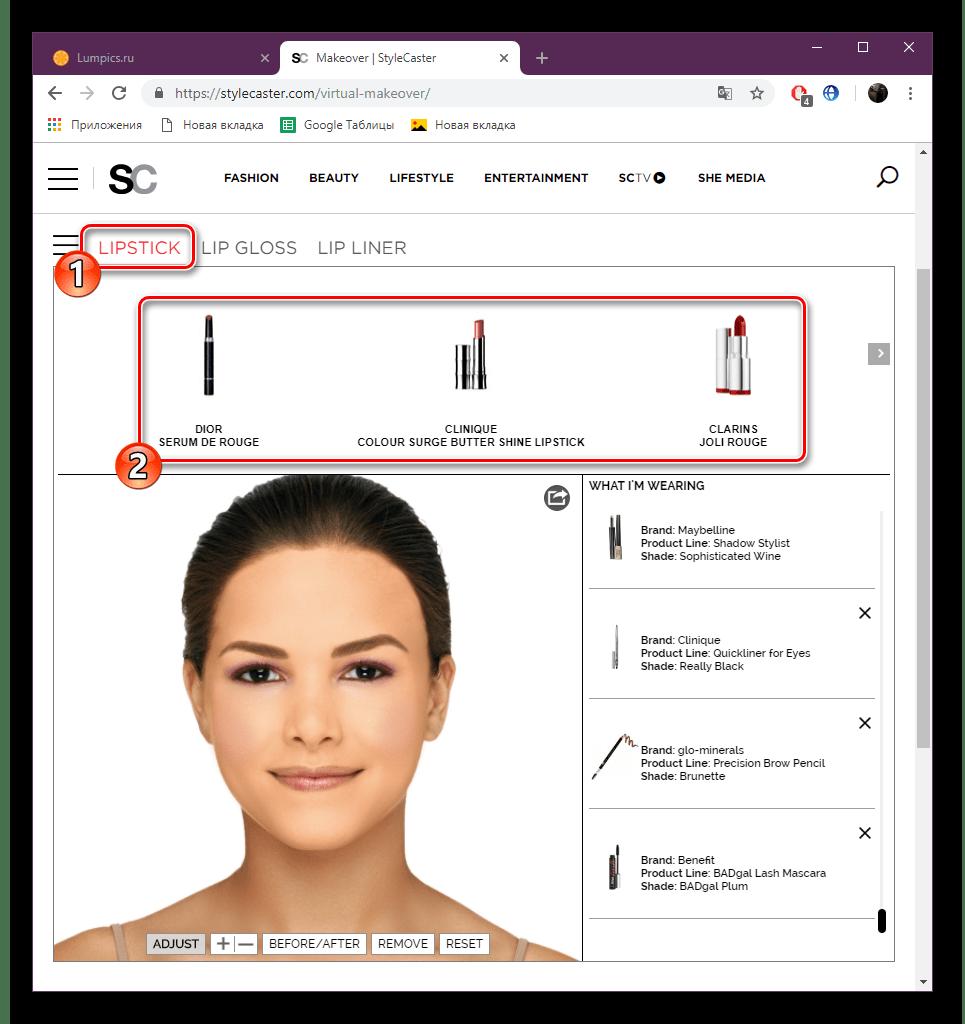 Выбрать помаду на сайте StyleCaster Makeover