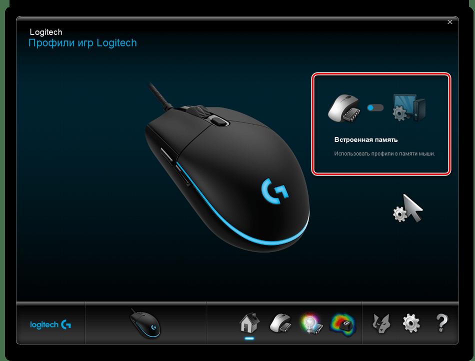 Выбрать профиль в программе настройки мыши