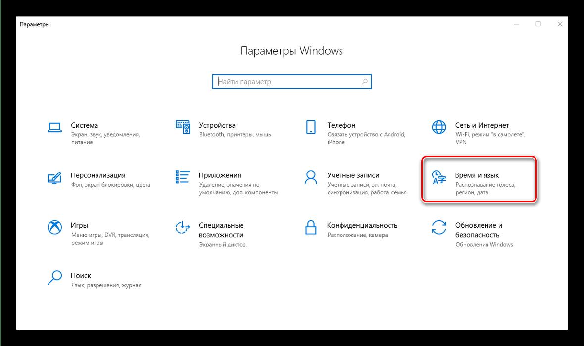 Выбрать пункт Язык и время для возвращения языковой панели Windows 10