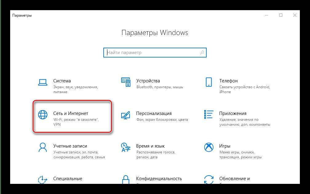 Выбрать сеть и интернет для настройки защиты сетевого общего доступа в Windows 10