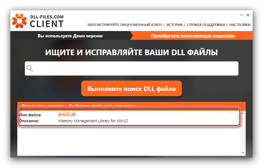 Выбрать shw32.dll в программе DLL-Files.com Client