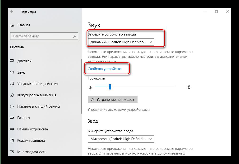 Выбрать устройство вывода звука для настройки наушников в Windows 10