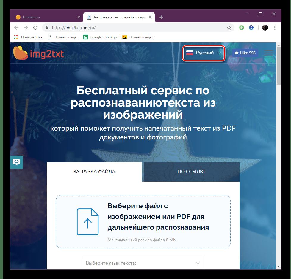 Выбрать язык интерфейса сайта IMG2TXT