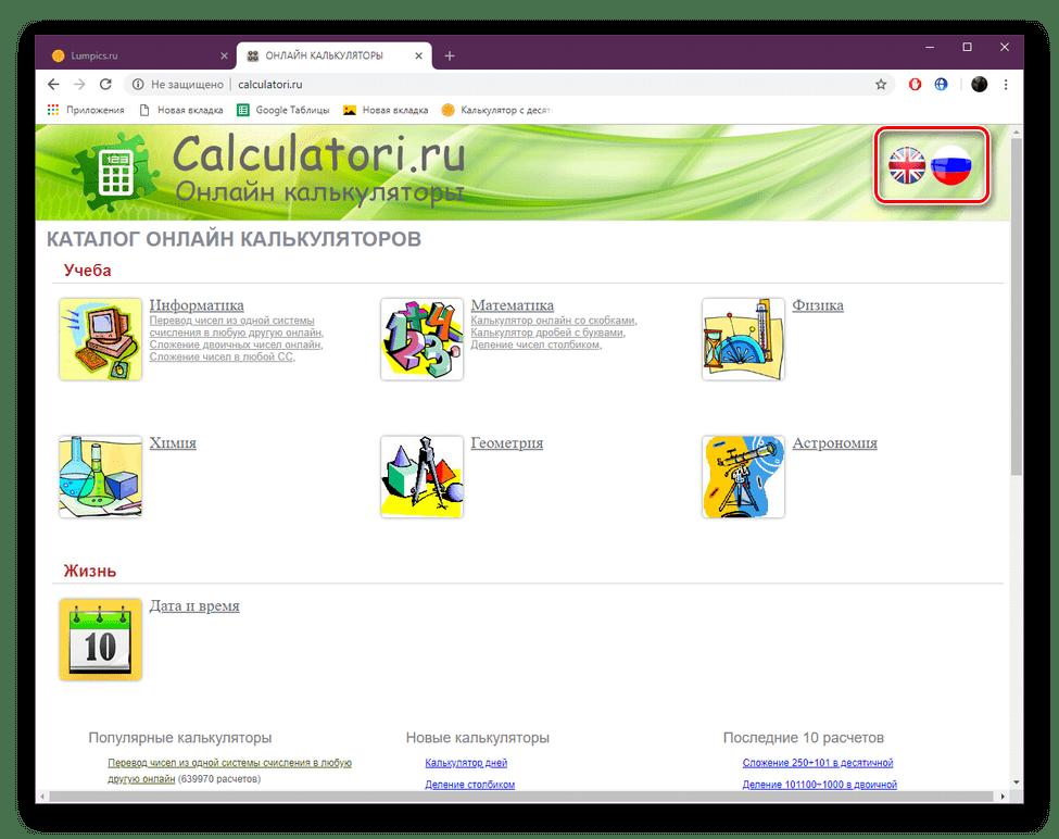 Выбрать язык на сайте Calculatori