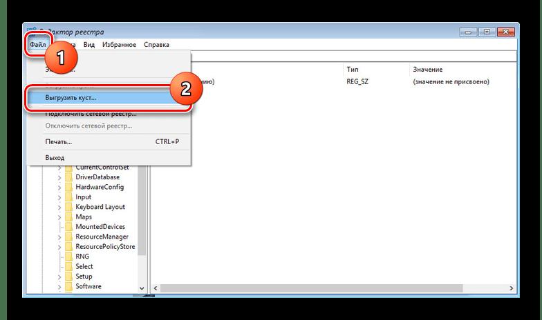 Выгрузка куста реестра в Windows 10