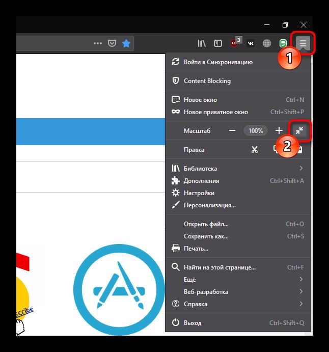 Выход из полноэкранного режима в Mozilla Firefox