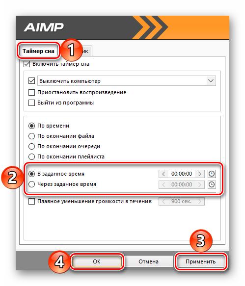 Выключение компьютера по таймеру в проигрывателе AIMP для Windows 10
