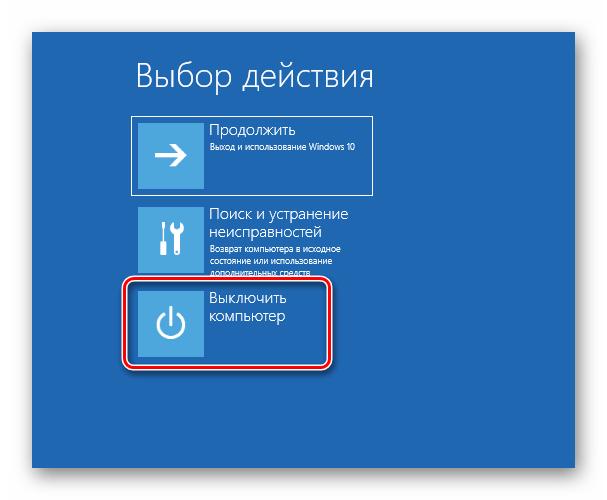 Выключение компьютера в среде восстановления Windows 10