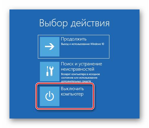 Выключение компьютера в среде восстановления в ОС Windows 10