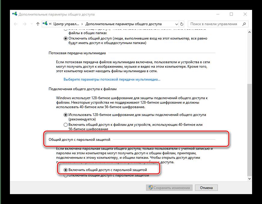 Выключить парольную защиту сетевого общего доступа в параметрах Windows 10