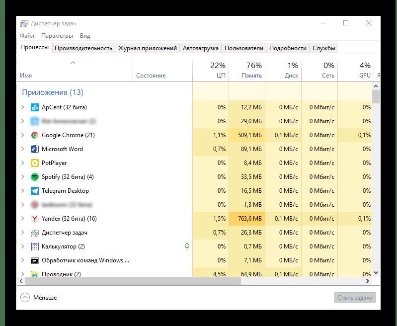 Вызов Диспетчера задач сочетанием клавиш в Windows 10