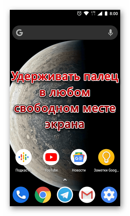 Вызов меню настроек стороннего лаунчера на Android