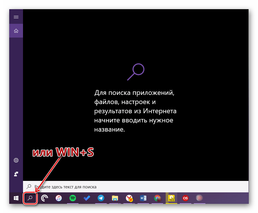 Вызов окна поиска для запуска Редактора локальной групповой политики в Windows 10
