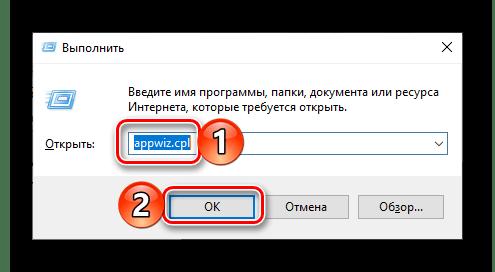Вызов раздела Программы и компоненты через окно Выполнить в Windows 10