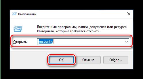Вызвать конфигурацию системы для выхода из безопасного режима на windows 10
