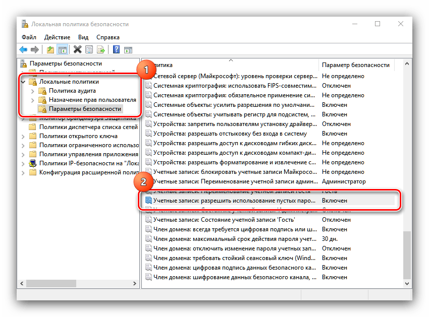 Вызвать нужный параметр для настройки сетевого доступа с пустым паролем Windows 10