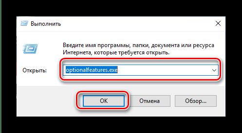 Вызвать окно включения дополнительных компонентов в Windows 10