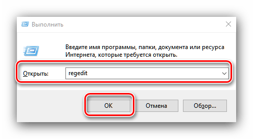 Вызвать редактор реестра для решения проблем с библиотекой helper dll
