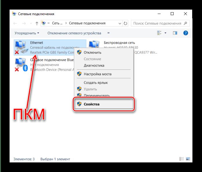 Вызвать свойства адаптера для устранения ошибки 0x80070035 в Windows 10
