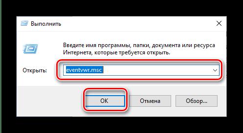 Вызвать журнал событий Windows 10 для отображения результатов проверки оперативной памяти в