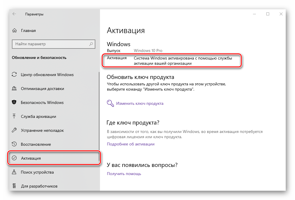 Windows 10 активирована не при помощи цифровой лицензии
