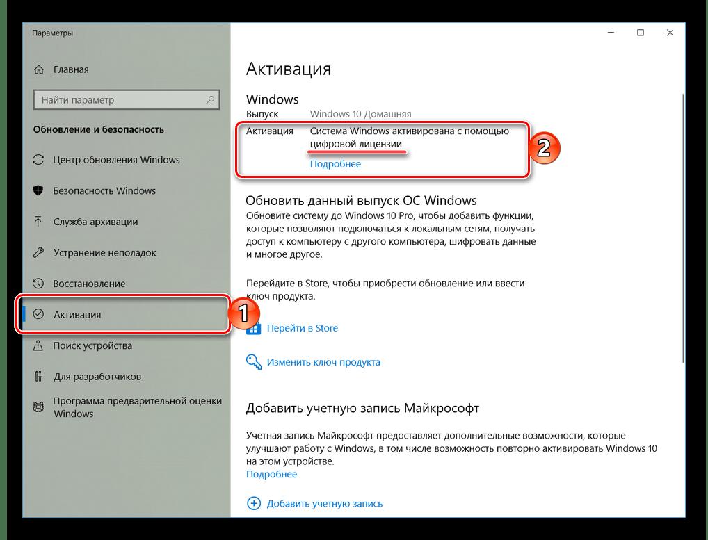 Windows 10 активирована с помощью цифровой лицензии