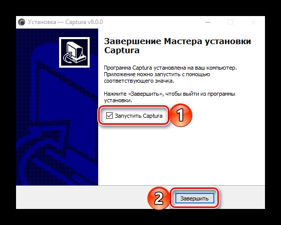 ЗАпуск программы Captura для записи видео с экрана в Windows 10
