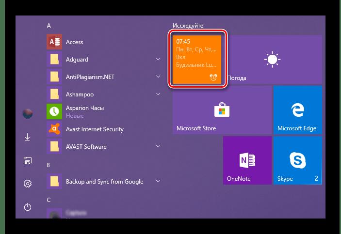 Живая плитка приложения Clock из Microsoft Store в Windows 10