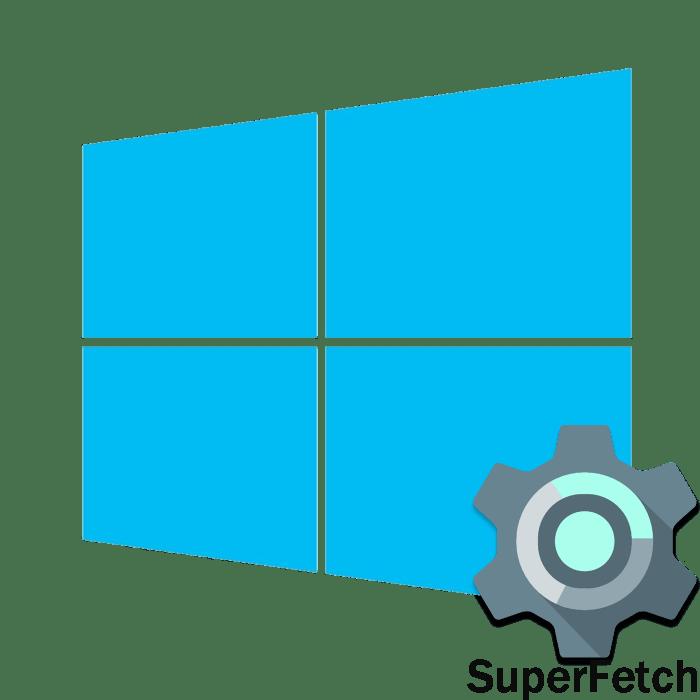 За что отвечает служба superfetch в windows 10