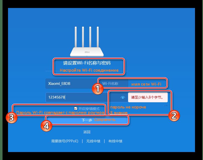 Задать имя сети и пароль для роутера Xiaomi Mi 3G