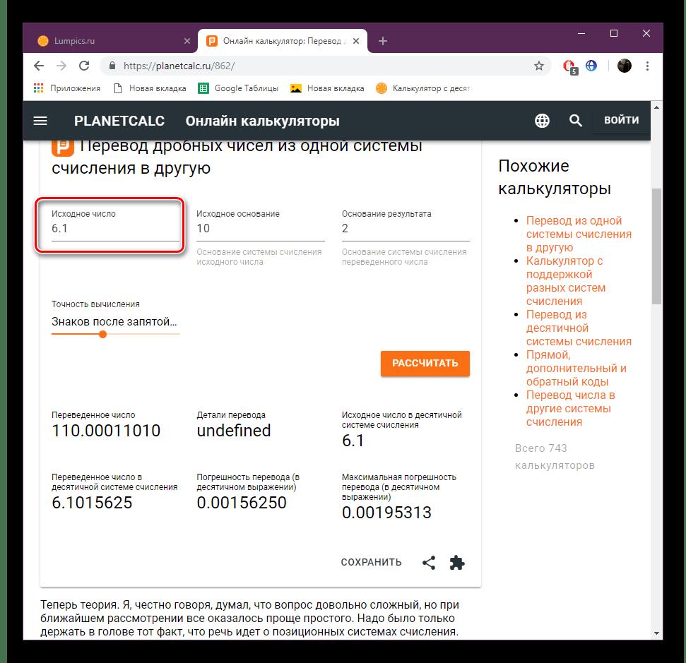 Задать исходное число на сайте PLANETCALC