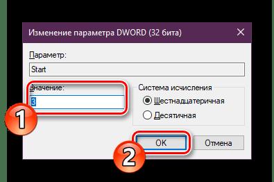 Задать значение для строки в редакторе реестра Windows 10
