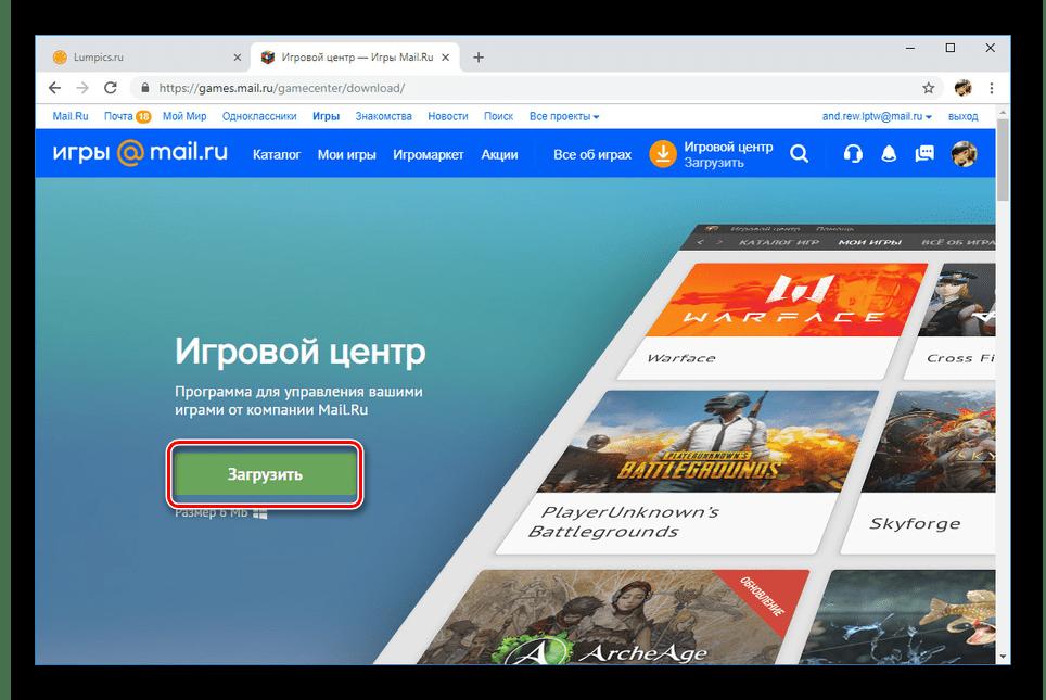 Загрузка Игрового центра Mail.ru на ПК