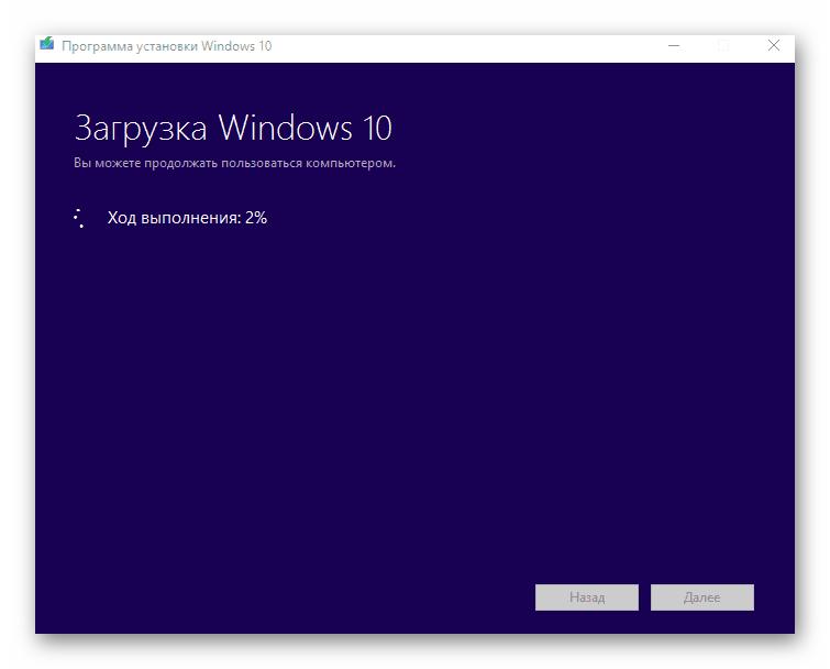 Загрузка Windows 10 для создания загрузочной флешки