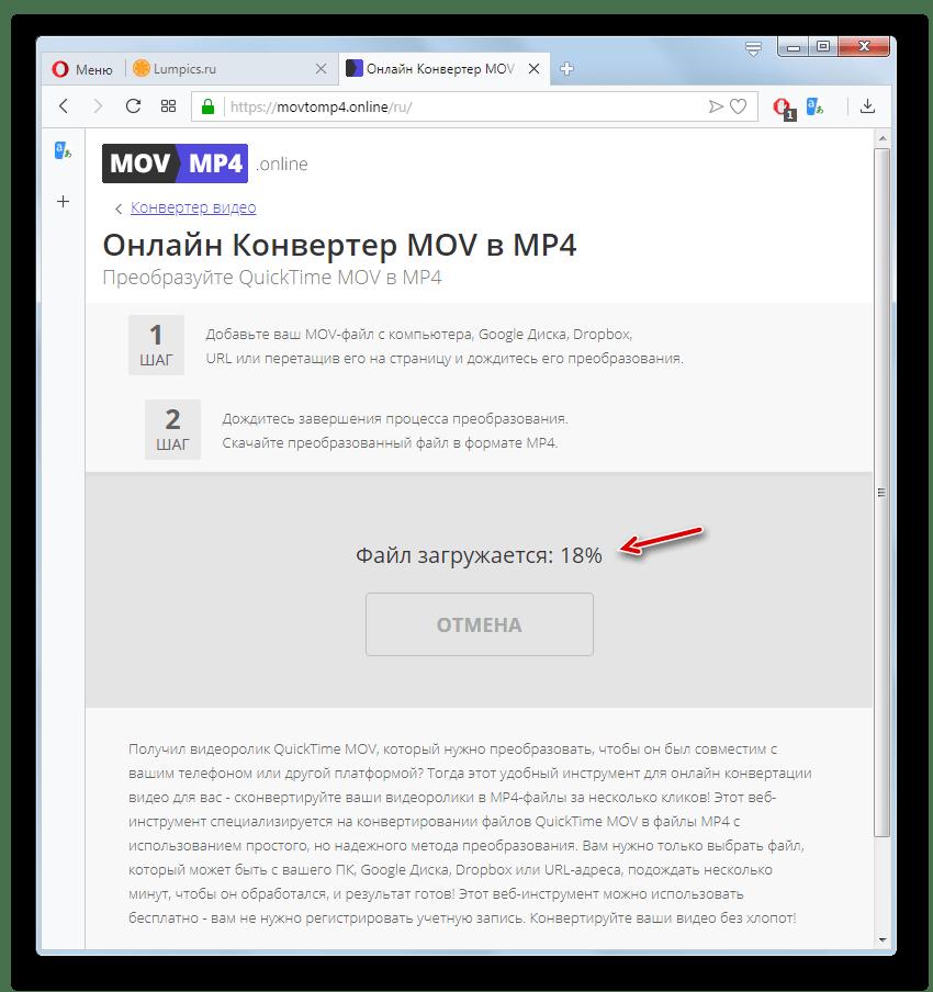 Загрузка видеофайла в формате MOV на сайт MOVtoMP4 в браузере Opera