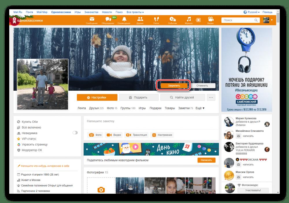Закрепить обложку на сайте Одноклассники