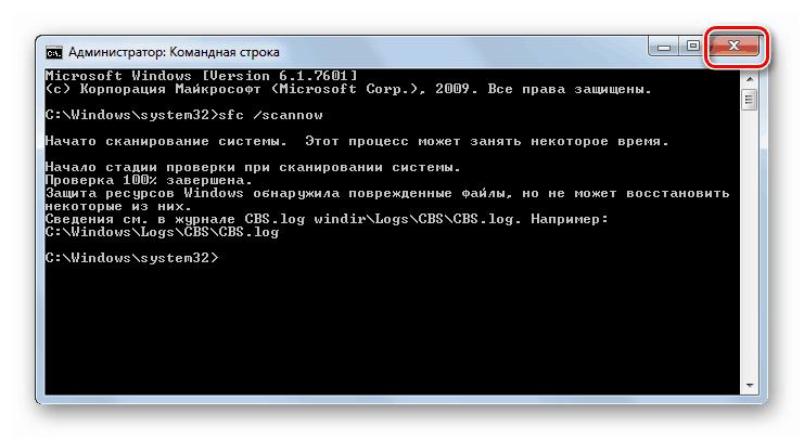 Zakryiti-okna-Komandnoy-stroki-v-Windows-7