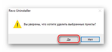 Запрос подтверждения для удаления остаточных файлов с жесткого диска после Avast