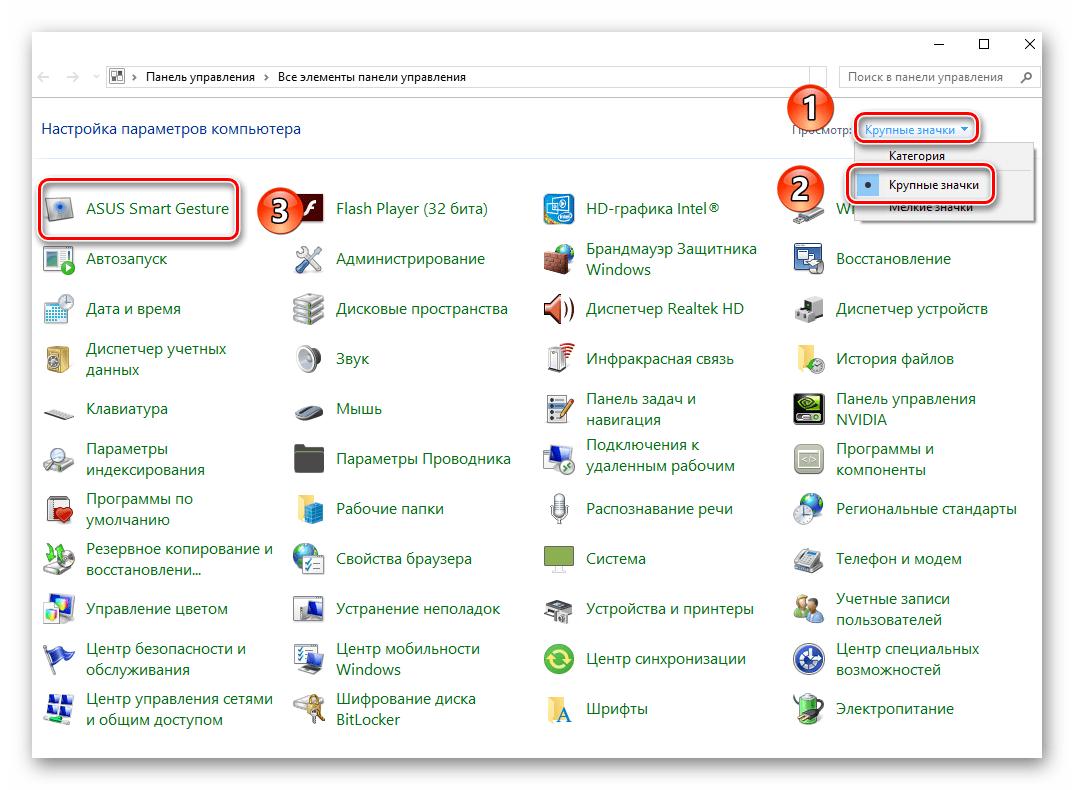 Запуск ASUS Smart Gesture из Панели управления в ОС Windows 10
