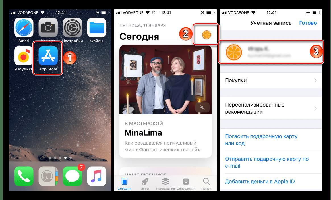 Запуск App Store для отмены подписки в приложении Яндекс.Музыка для iPhone