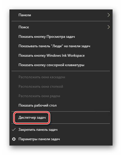 Запуск Диспетчера задач через панель задач в Windows 10