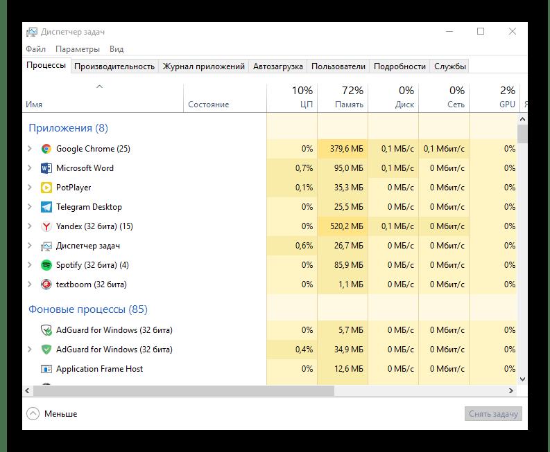 Запуск Диспетчера задач для вызова Проводника в Windows 10