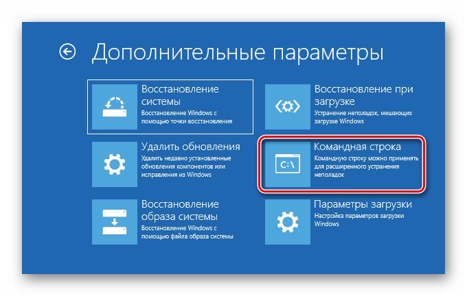 Запуск Командной строки в среде восстановленияWindows 10