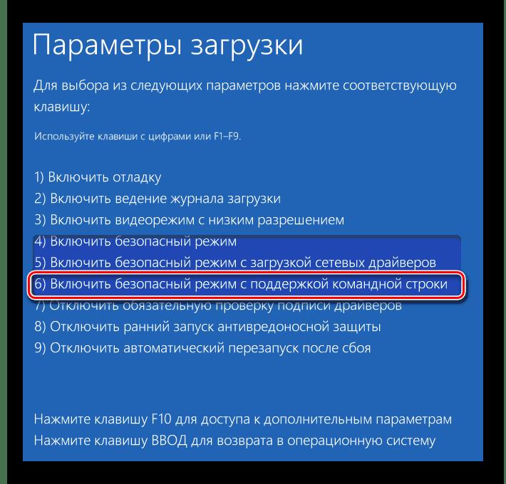 Запуск ОС в безопасном режиме с поддержкой командной строки Windows 10