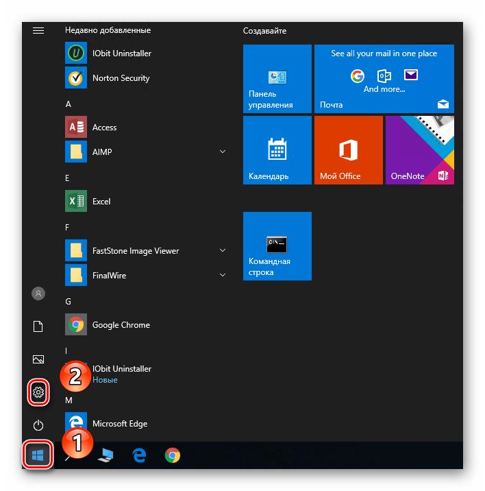 Запуск Параметров Windows 10 посредством меню кнопки Пуск